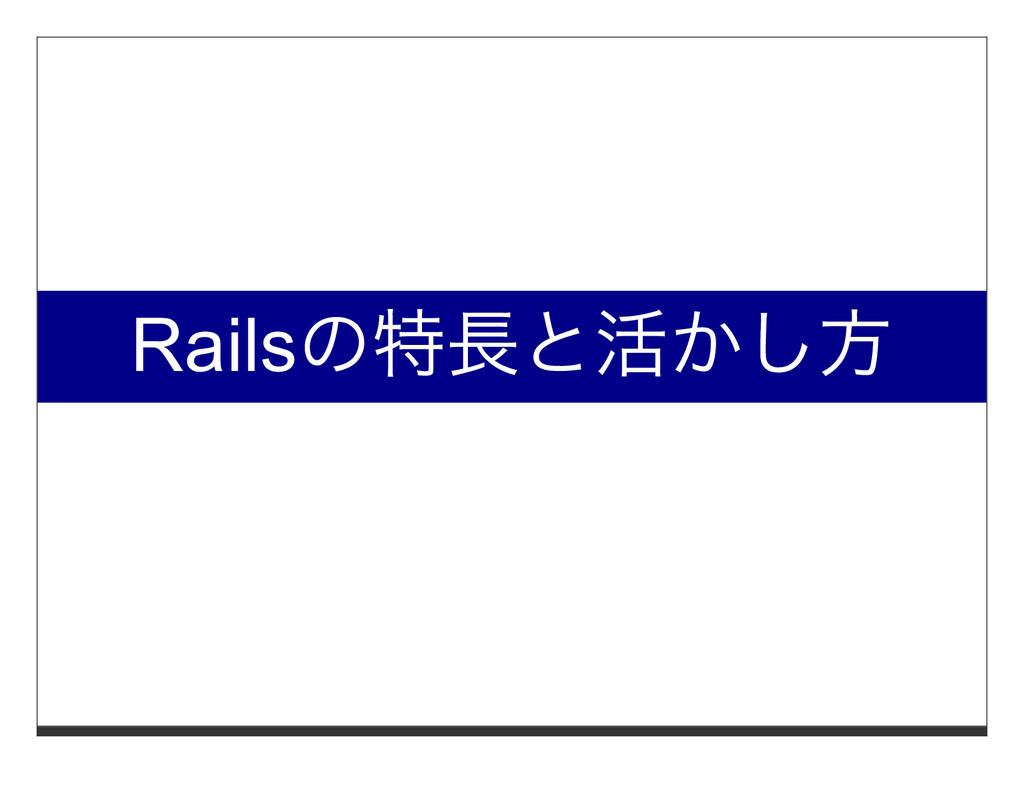 Railsの特⻑と活かし⽅