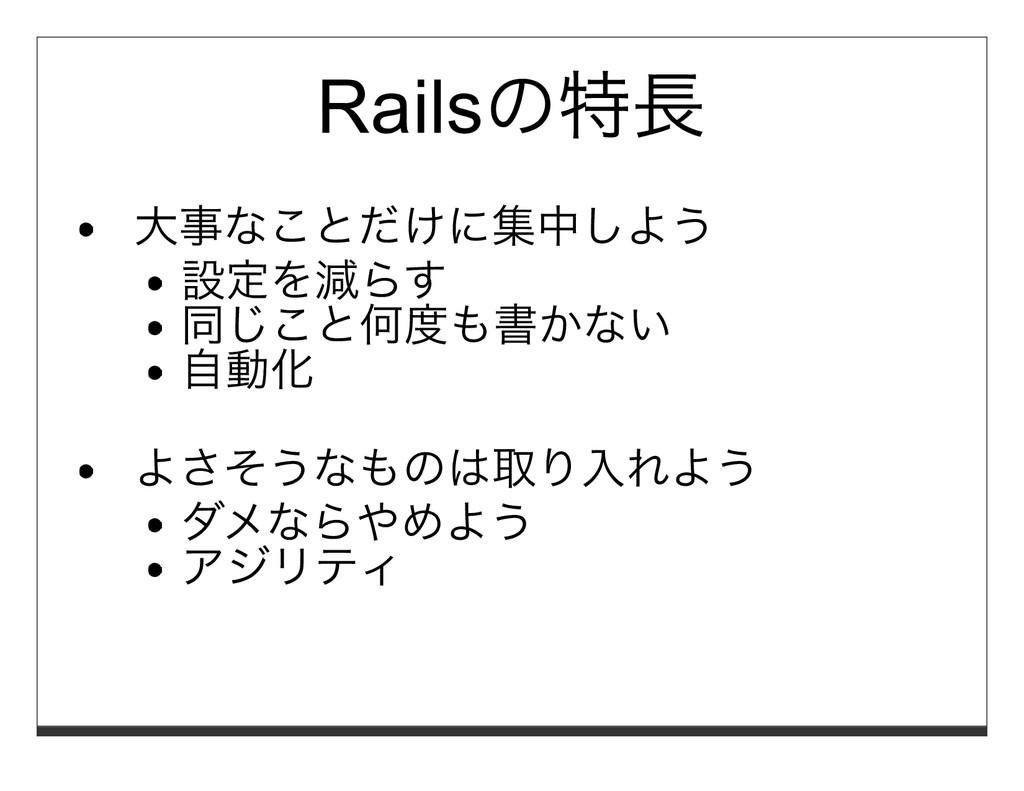 Railsの特⻑ ⼤事なことだけに集中しよう 設定を減らす 同じこと何度も書かない ⾃動化 よ...