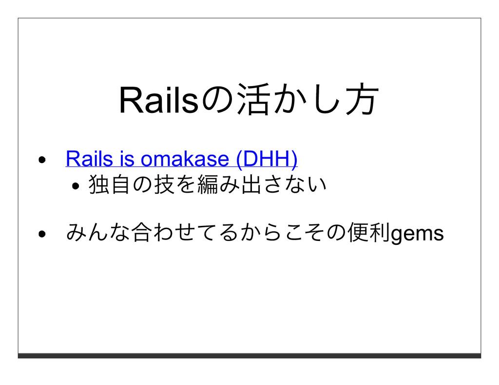 Railsの活かし⽅ Rails is omakase (DHH) 独⾃の技を編み出さない み...