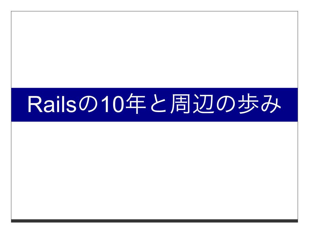 Railsの10年と周辺の歩み