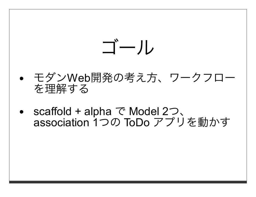 ゴール モダンWeb開発の考え⽅、ワークフロー を理解する scaffold + alpha ...