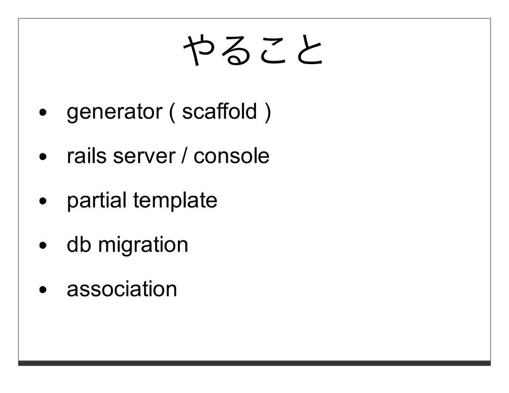 やること generator ( scaffold ) rails server / cons...