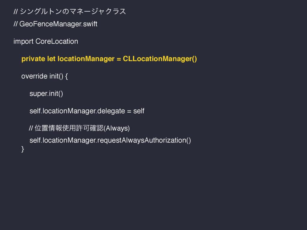 // γϯάϧτϯͷϚωʔδϟΫϥε // GeoFenceManager.swift imp...