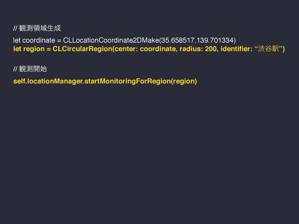 // ؍ଌྖҬੜ let coordinate = CLLocationCoordinate...