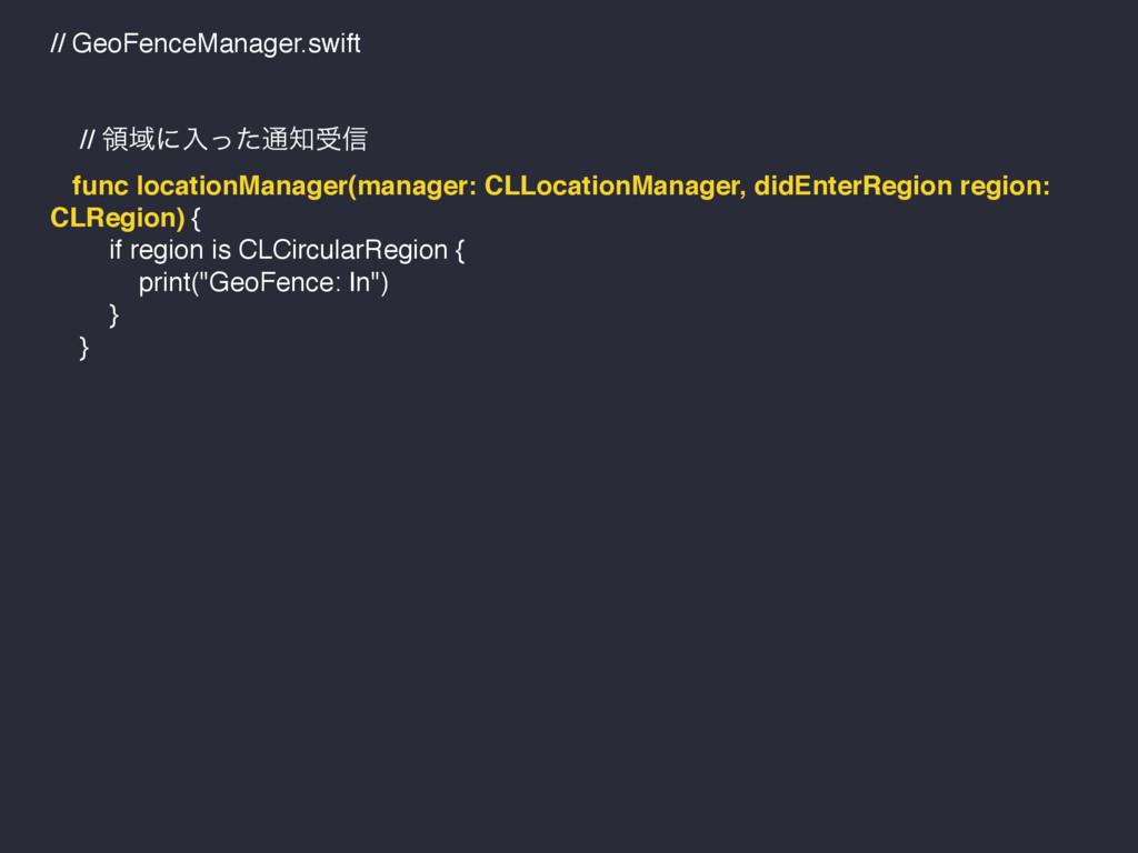 // GeoFenceManager.swift // ྖҬʹೖͬͨ௨ड৴ func loc...