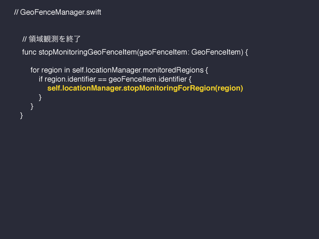 // GeoFenceManager.swift // ྖҬ؍ଌΛऴྃ func stopMo...