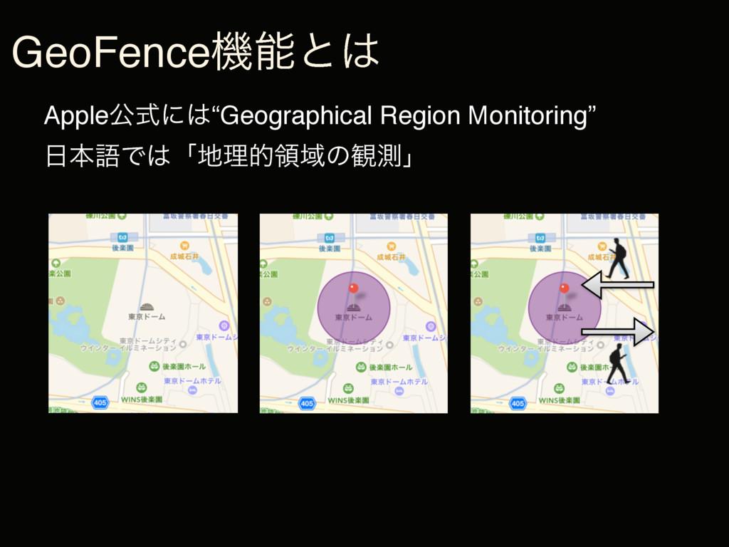 "GeoFenceػͱ ɹAppleެࣜʹ""Geographical Region Mon..."