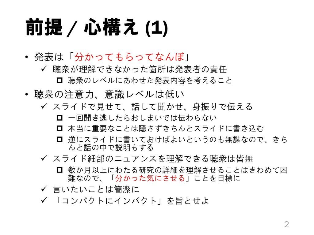 前提 / 心構え (1) • 発表は「分かってもらってなんぼ」  聴衆が理解できなかった箇所...