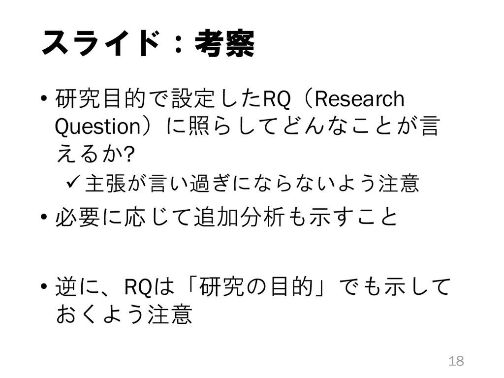 スライド:考察 • 研究目的で設定したRQ(Research Question)に照らしてどん...