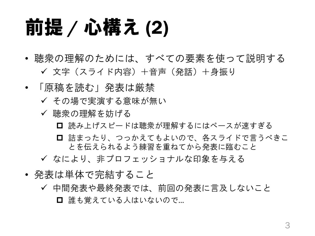 前提 / 心構え (2) • 聴衆の理解のためには、すべての要素を使って説明する  文字(ス...