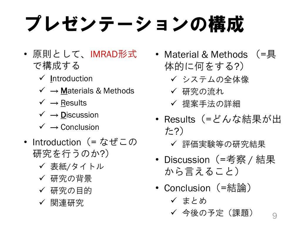 プレゼンテーションの構成 • 原則として、IMRAD形式 で構成する  Introducti...