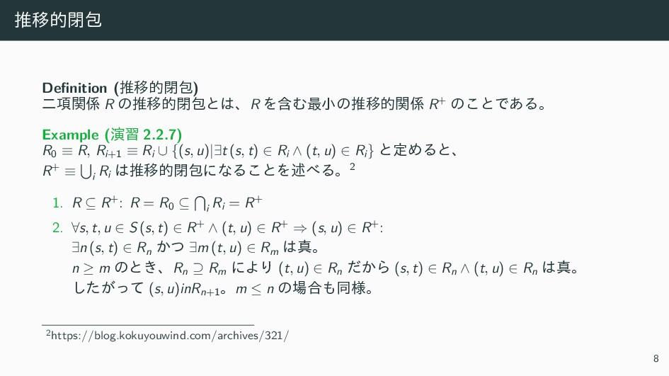 推移的閉包 Definition (推移的閉包) 二項関係 R の推移的閉包とは、R を含む最...