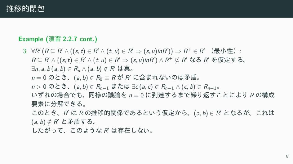 推移的閉包 Example (演習 2.2.7 cont.) 3. ∀R′ (R ⊆ R′ ∧...