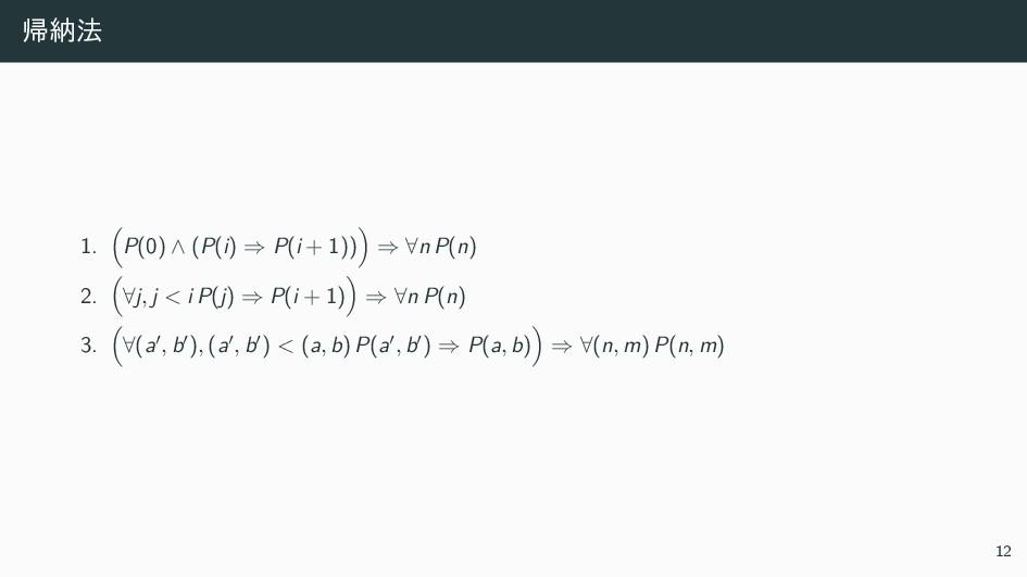 帰納法 1. ( P(0) ∧ (P(i) ⇒ P(i + 1)) ) ⇒ ∀n P(n) 2...