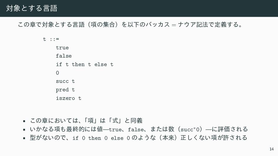 対象とする言語 この章で対象とする言語(項の集合)を以下のバッカス = ナウア記法で定義する。...