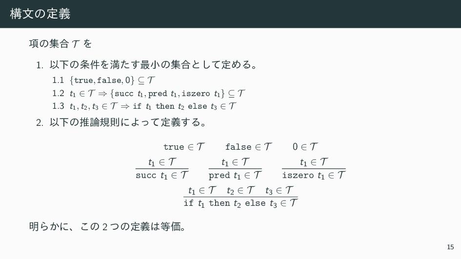 構文の定義 項の集合 T を 1. 以下の条件を満たす最小の集合として定める。 1.1 {tr...
