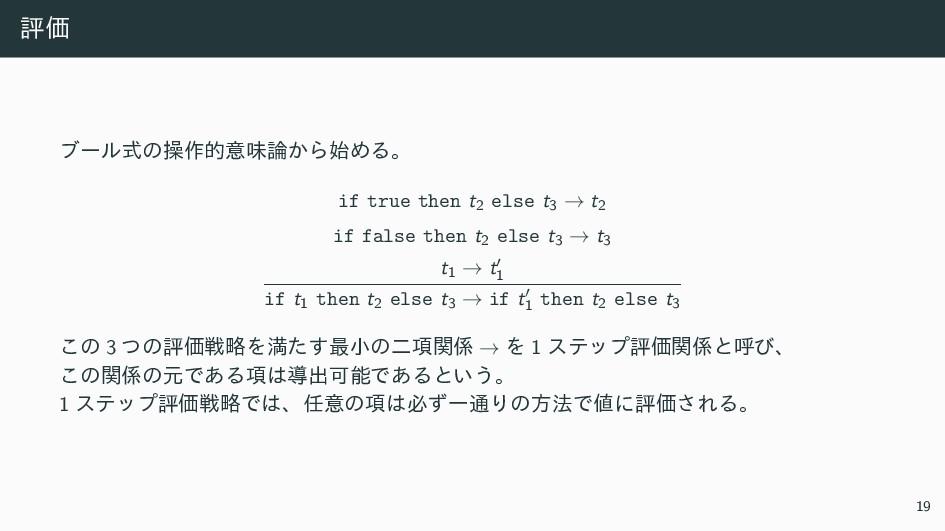 評価 ブール式の操作的意味論から始める。 if true then t2 else t3 → ...