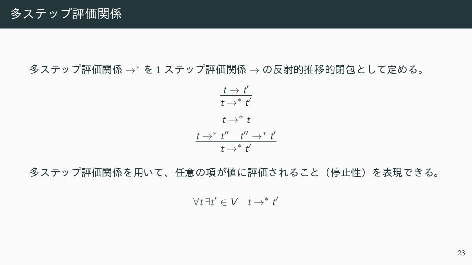多ステップ評価関係 多ステップ評価関係 →∗ を 1 ステップ評価関係 → の反射的推移的閉包...