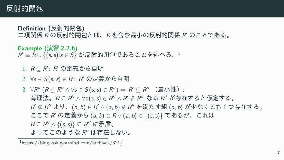 反射的閉包 Definition (反射的閉包) 二項関係 R の反射的閉包とは、R を含む最...