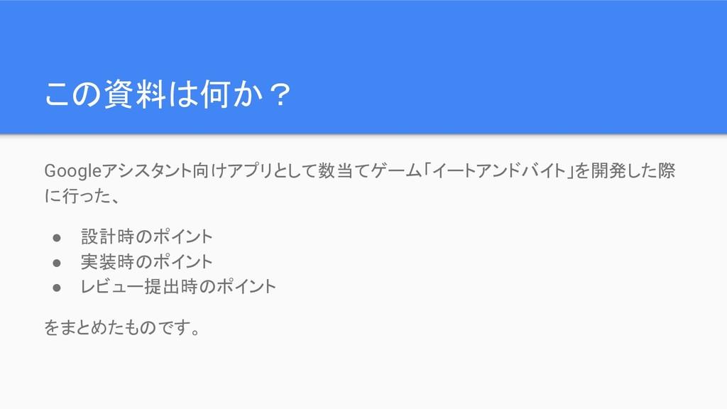 この資料は何か? Googleアシスタント向けアプリとして数当てゲーム「イートアンドバイト」を...