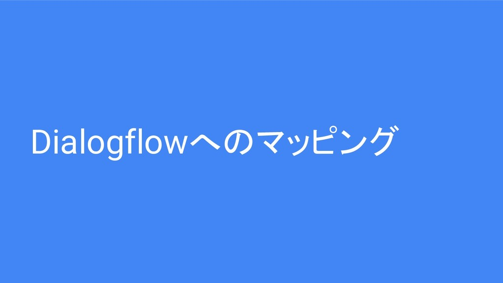 Dialogflowへのマッピング