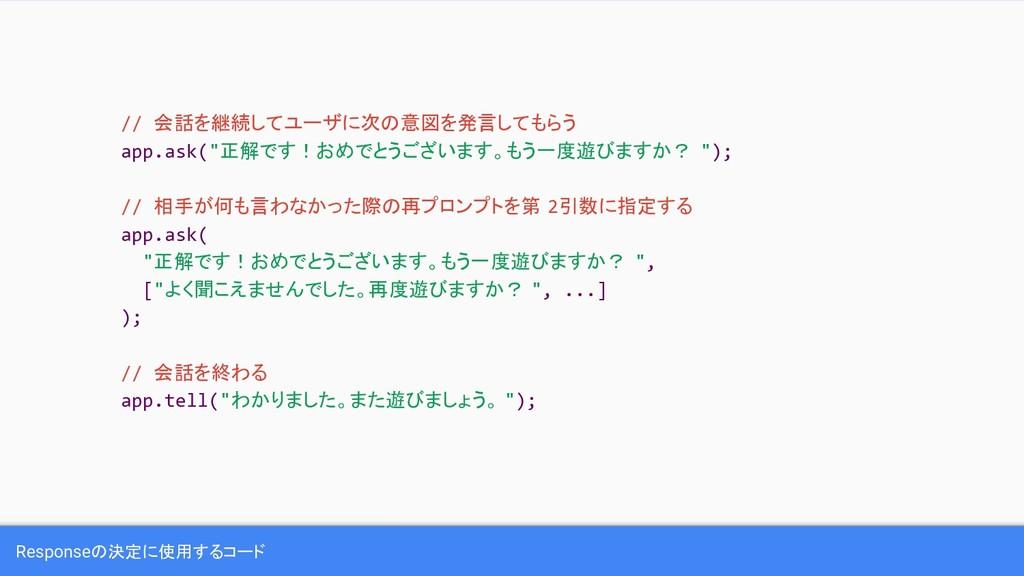 Responseの決定に使用するコード // 会話を継続してユーザに次の意図を発言してもらう ...