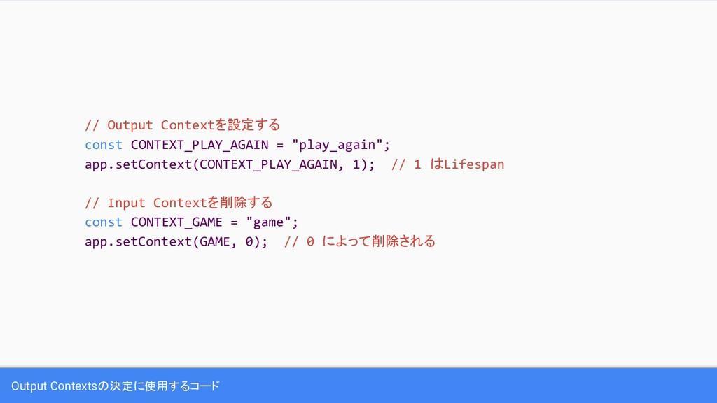 Output Contextsの決定に使用するコード // Output Contextを設定...
