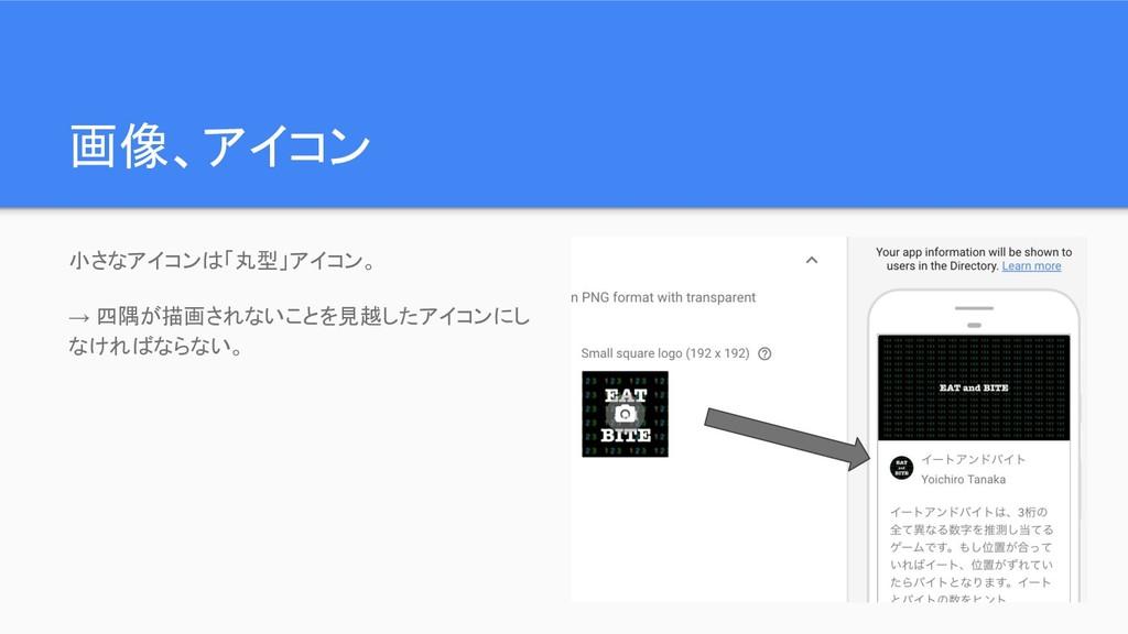 画像、アイコン 小さなアイコンは「丸型」アイコン。 → 四隅が描画されないことを見越したアイコ...