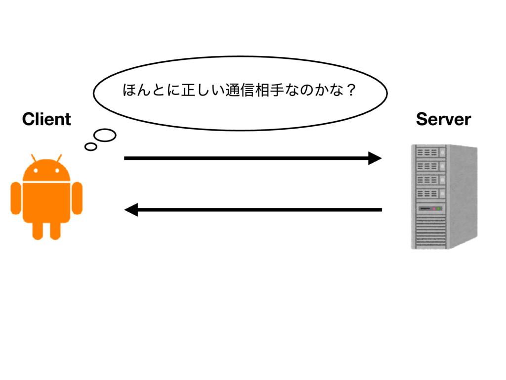 Client Server ΄Μͱʹਖ਼͍͠௨৴૬खͳͷ͔ͳʁ