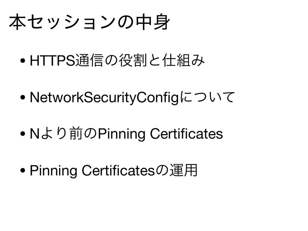 ຊηογϣϯͷத • HTTPS௨৴ͷׂͱΈ  • NetworkSecurityCo...