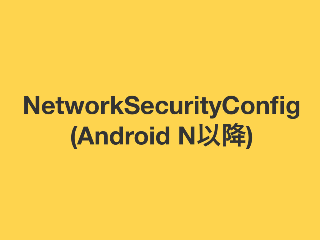NetworkSecurityConfig