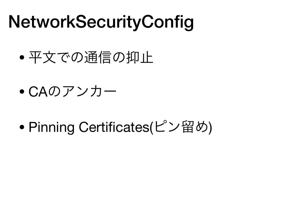 NetworkSecurityConfig • ฏจͰͷ௨৴ͷ཈ࢭ  • CAͷΞϯΧʔ  • ...