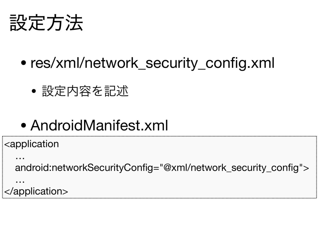 ઃఆํ๏ • res/xml/network_security_config.xml  • ઃఆ...