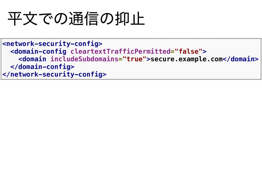 ฏจͰͷ௨৴ͷࢭ <network-security-config> <domain-con...