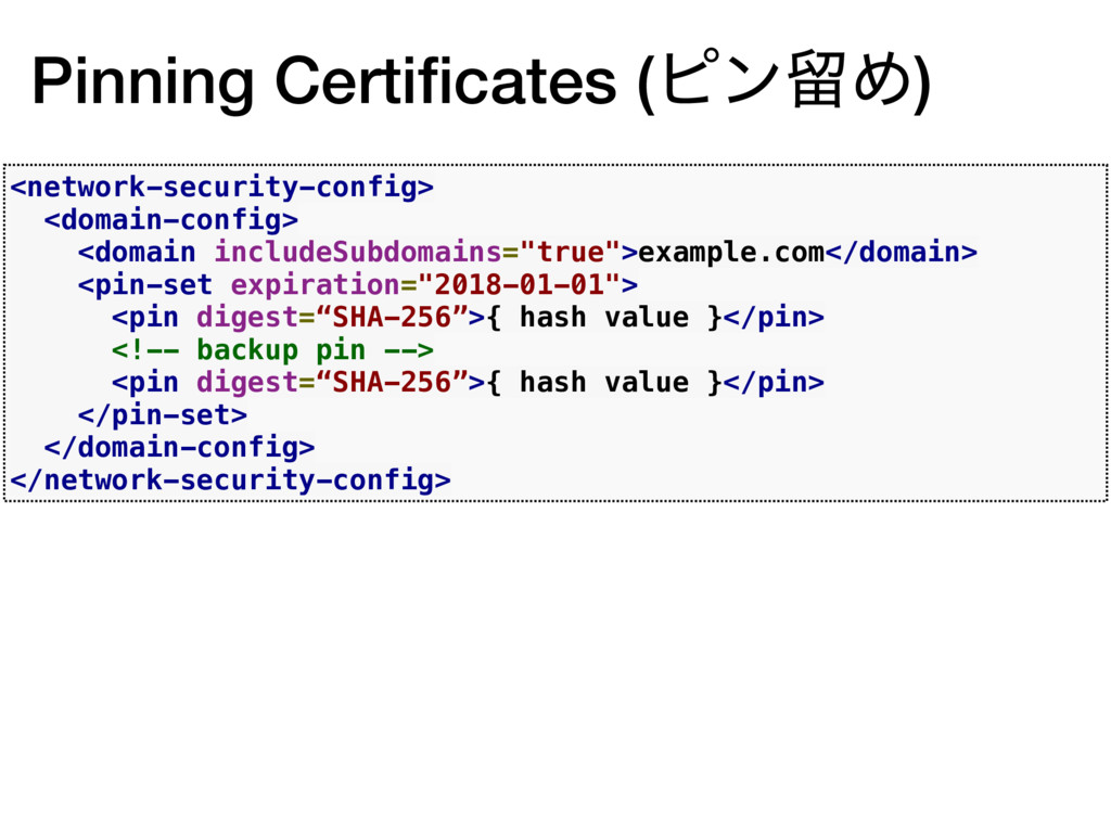 Pinning Certificates (ϐϯཹΊ) <network-security-co...
