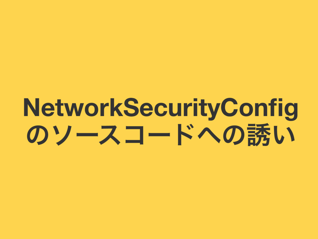 NetworkSecurityConfig ͷιʔείʔυ΁ͷ༠͍