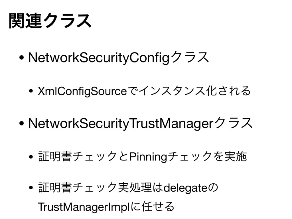 ؔ࿈Ϋϥε • NetworkSecurityConfigΫϥε  • XmlConfigSour...