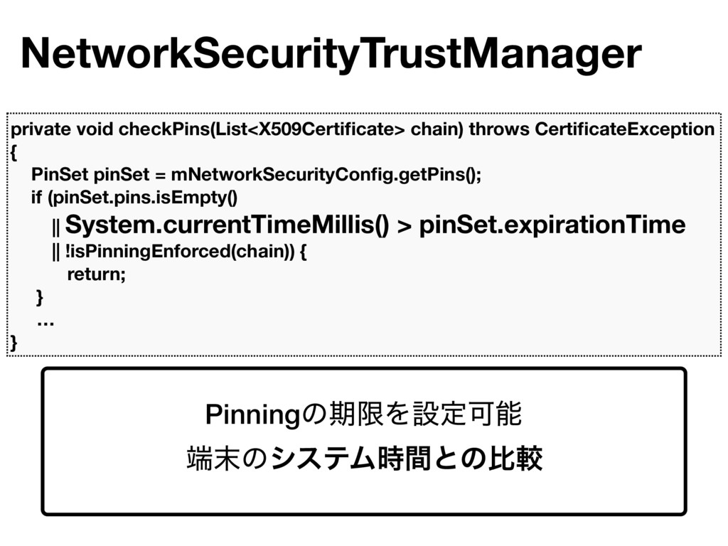 NetworkSecurityTrustManager private void checkP...