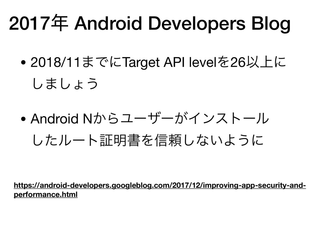 2017೥ Android Developers Blog • 2018/11·ͰʹTarge...