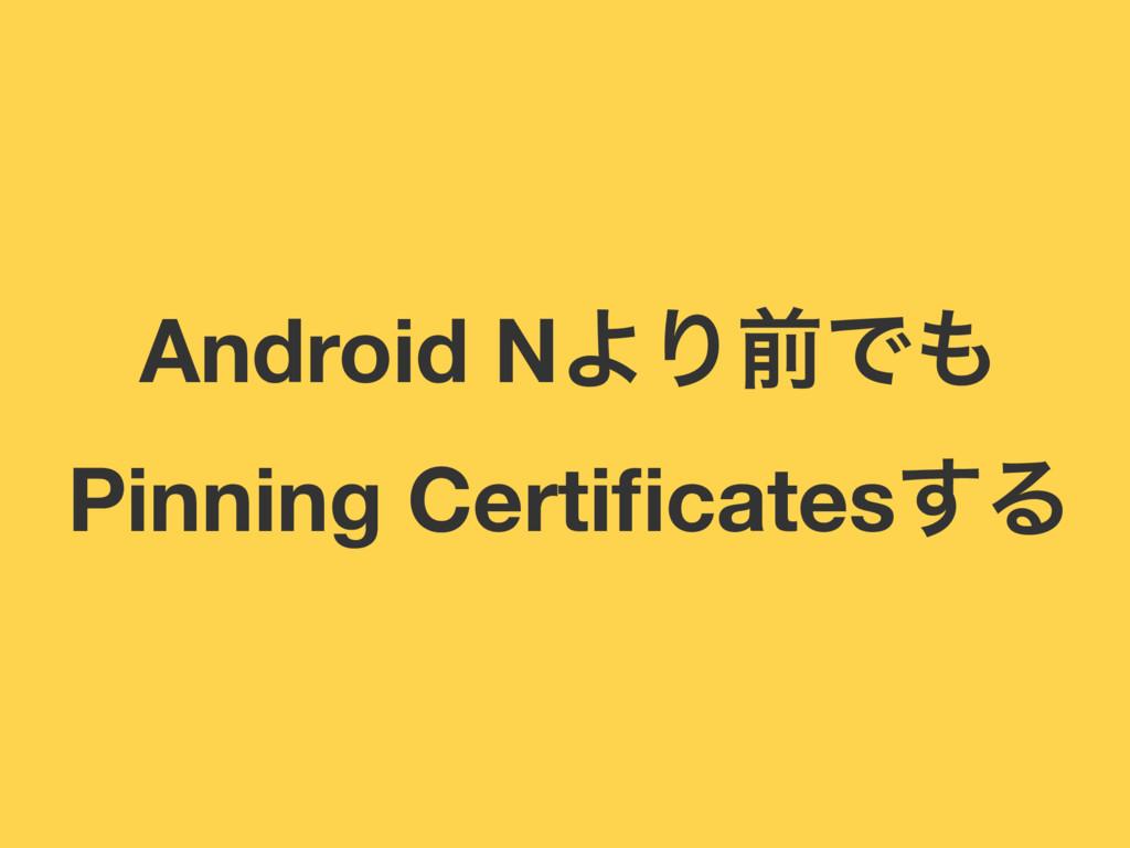 Android NΑΓલͰ Pinning Certificates͢Δ