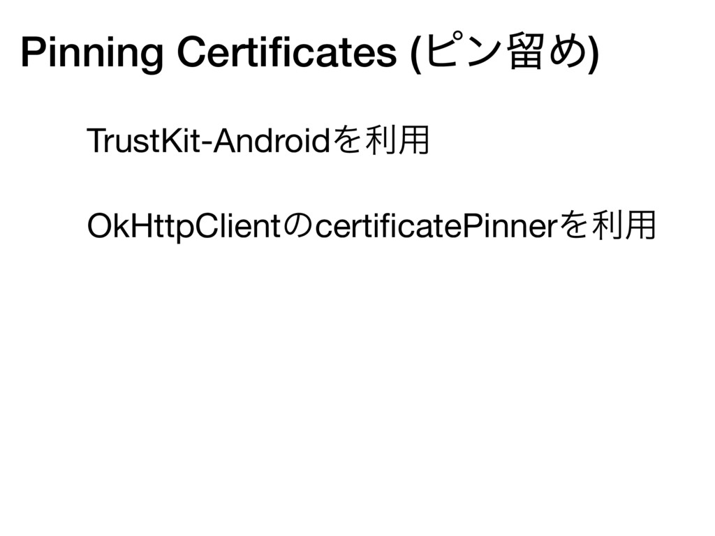 Pinning Certificates (ϐϯཹΊ) ɹ TrustKit-AndroidΛར...