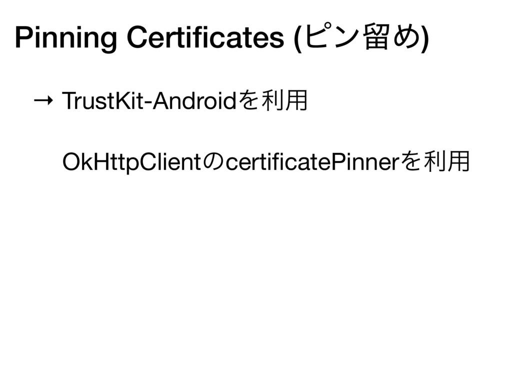 Pinning Certificates (ϐϯཹΊ) → TrustKit-AndroidΛར...