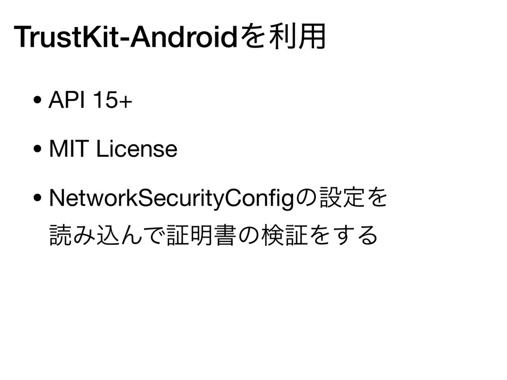 TrustKit-AndroidΛར༻ • API 15+  • MIT License  •...