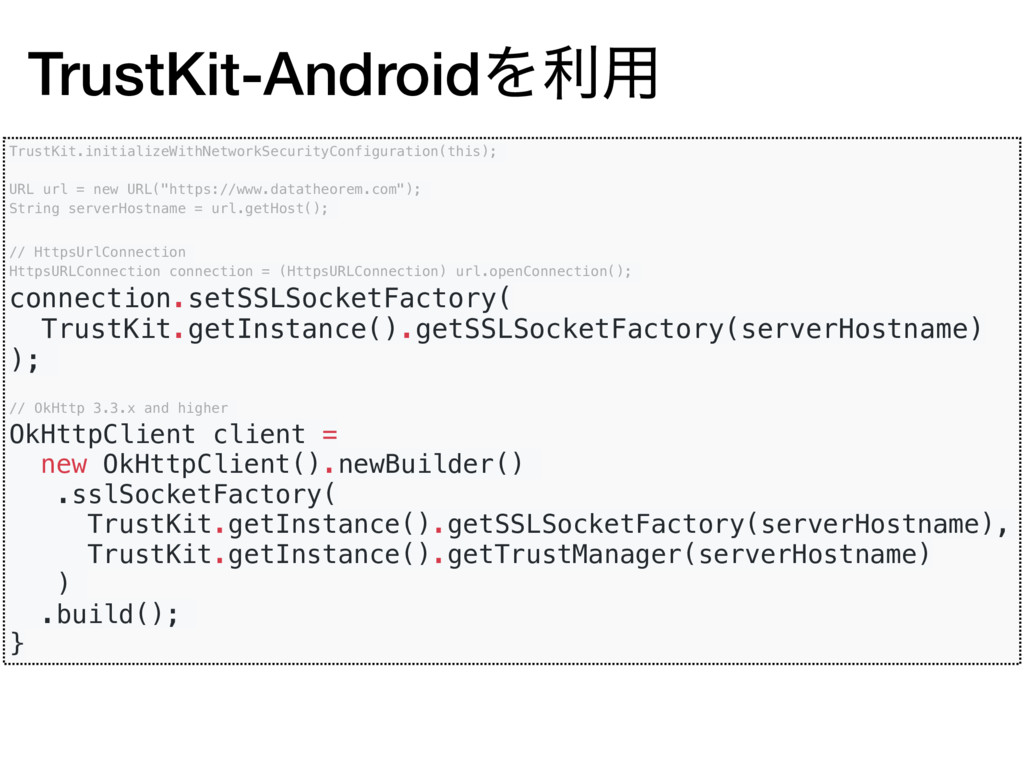 TrustKit-AndroidΛར༻ TrustKit.initializeWithNetw...