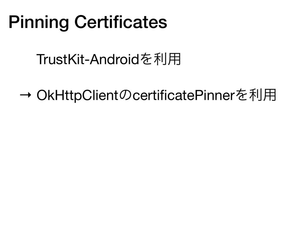 Pinning Certificates ɹ TrustKit-AndroidΛར༻  → Ok...