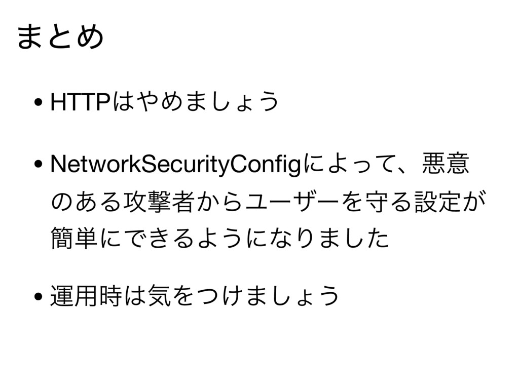 ·ͱΊ • HTTP͸΍Ί·͠ΐ͏  • NetworkSecurityConfigʹΑͬͯɺѱ...