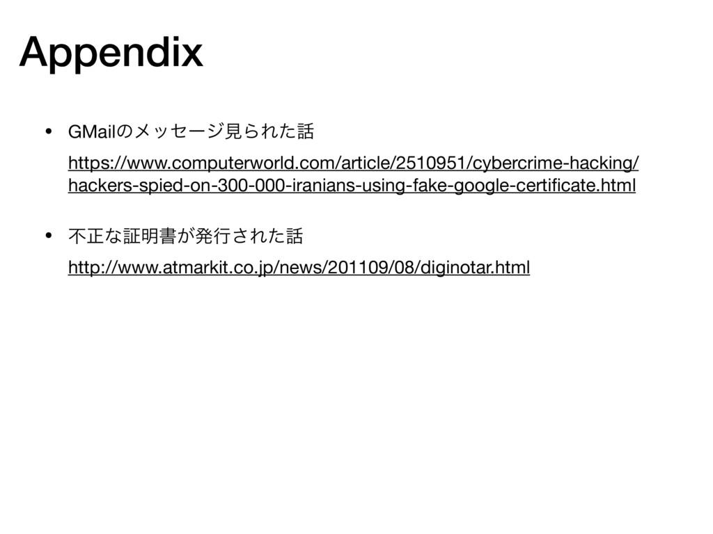 Appendix • GMailͷϝοηʔδݟΒΕͨ https://www.comput...