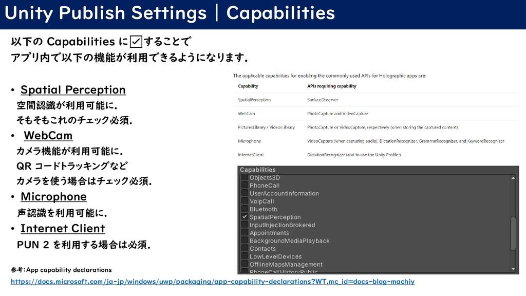 Unity Publish Settings   Capabilities 以下の Capab...