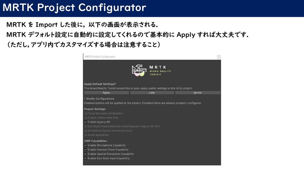 MRTK Project Configurator MRTK を Import した後に, 以...