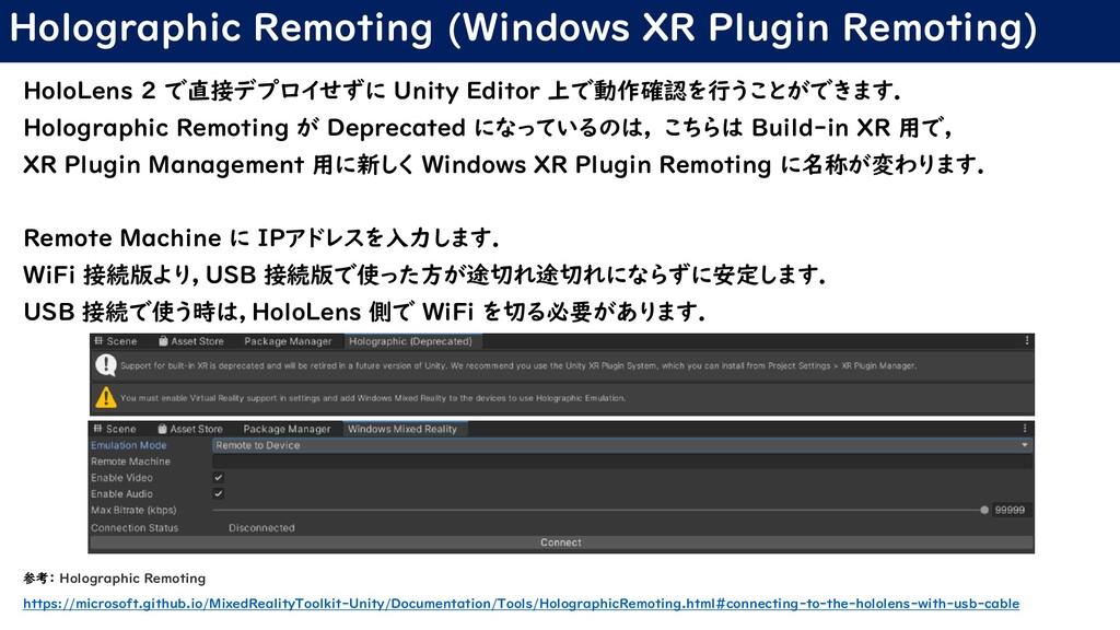 Holographic Remoting (Windows XR Plugin Remotin...